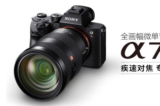 索尼微单全画幅相机哪款好?索尼相机哪款性价比高?-2