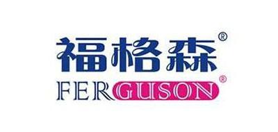 FERGUSON是什么牌子_福格森品牌怎么样?