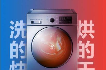 还在用传统洗衣机?云米洗烘一体洗衣机让你尽享智能化洗涤体验-1