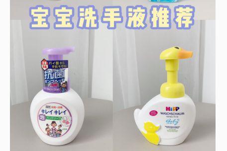 宝宝洗手液哪款最好用?宝宝洗手液值得买吗?-1