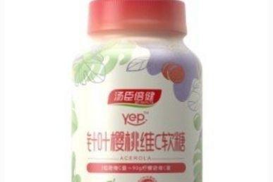 维生素c软糖有用吗?汤臣倍健的针叶樱桃维C软糖有营养吗?-1