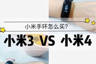 小米手环4和3有什么区别?多了哪些功能?-1