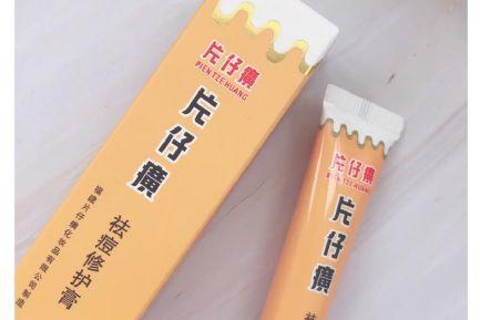 片仔癀祛痘膏有用吗?什么时候使用?-1