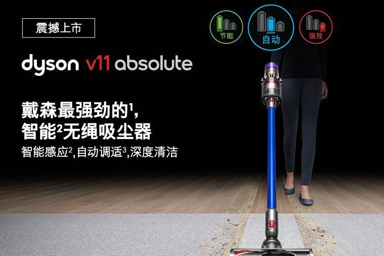 戴森无线吸尘器哪款好?戴森V11 Absolute值得入手吗?-1