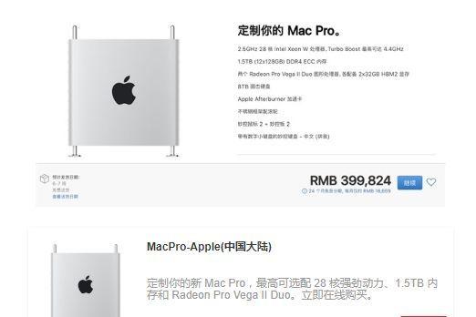 8TB 版 Mac Pro 终于开售:顶配版Mac Pro售价近40万-1