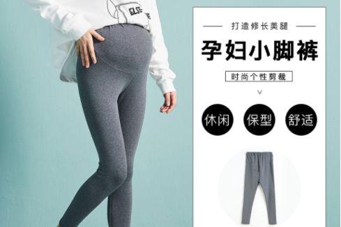 孕妈要穿孕妇装的原因 孕妇装有哪些-1