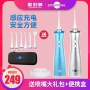 博皓冲牙器便携式电动洗牙器水牙线口腔牙齿清洁神器冲洗机洁牙器