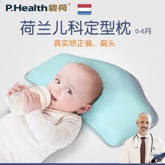 碧荷婴儿枕头定型枕0-1岁新生儿纠正防偏头宝宝头型矫正夏季透气