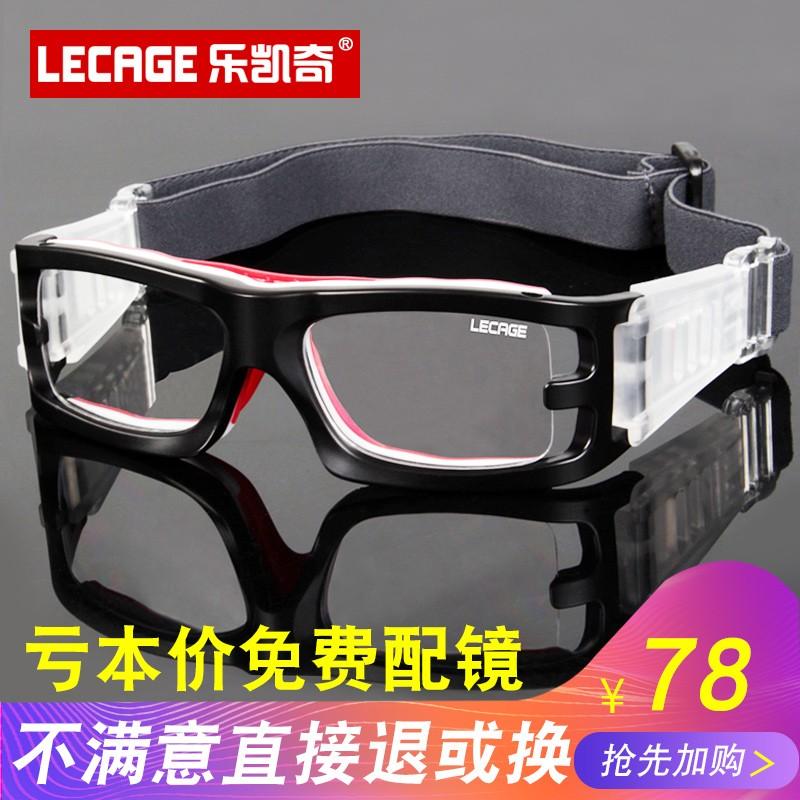 专业打篮球眼镜男防雾防撞户外运动眼镜足球护目镜可配近视眼睛架