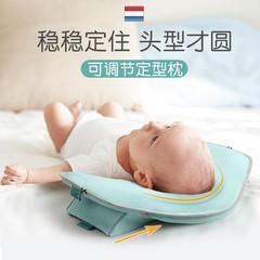 碧荷婴儿枕头定型枕防偏头0-1岁新生儿宝宝头型矫正纠正尖头初生