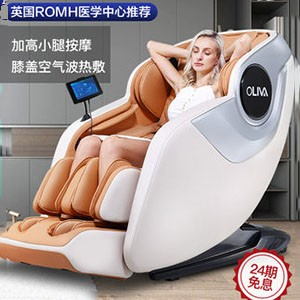 oliva/欧利华8600按摩椅 家用 全身老人全自动太空豪华舱按摩沙发