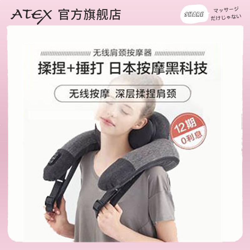 日本atex颈椎按摩器颈部腰部肩背部腰椎无线按摩披肩揉捏捶打仪