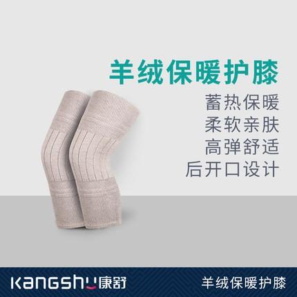 康舒护膝腿保暖膝盖老寒腿关节保护套男女士疼痛中老年人秋冬防寒