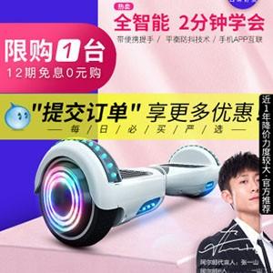 官方正品阿尔郎智能电动车双轮儿童两轮小孩学生成年大人自平衡车