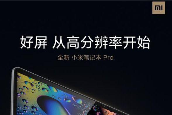 小米笔记本Pro宣称:高分辨率只是起点,将搭载最新酷睿处理器-1