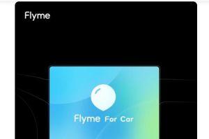 魅族官网正式宣布:Flyme for Car 车载系统已在路上-1