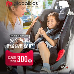 globalkids环球娃娃儿童安全座椅汽车用婴儿宝宝9个月-12岁isofix