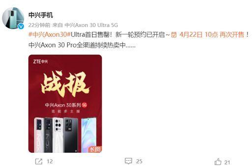 中兴Axon 30 Ultra首日售罄,4月22日再次开售-1