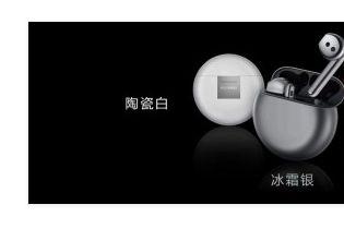 华为FreeBuds 4半入耳TWS耳机正式发布 售价仅售999元-1
