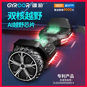 疆游两轮智能车儿童双轮学生电动平衡车成人思维代步体感车X5