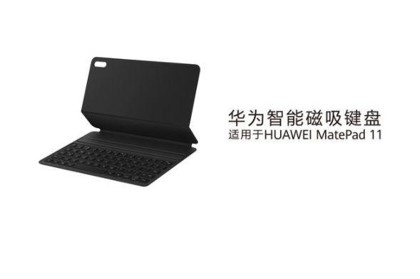 华为 MatePad 11智能磁吸键盘上架,且支持无线充电-1