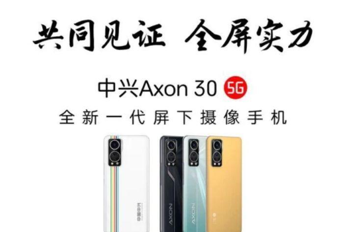 中兴Axon 30全新一代屏下手机将于7月27日发布,配备120 Hz 高刷屏-1