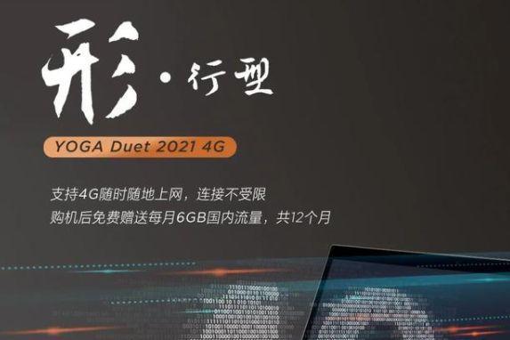 联想推出 YOGA Duet 2021 4G 二合一笔记本,8月正式发布-1