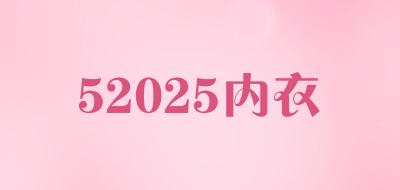 52025内衣阿罗裤