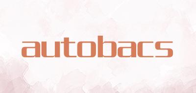 autobacs是什么牌子_autobacs品牌怎么样?
