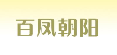 百凤朝阳粘贴画