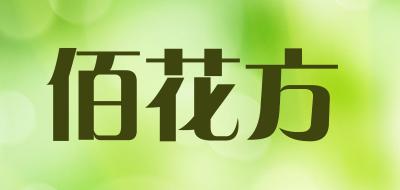 佰花方祛痘精华液