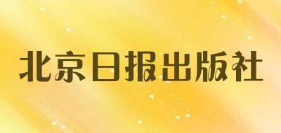 北京日报出版社是什么牌子_北京日报出版社品牌怎么样?