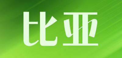 比亚是什么牌子_比亚品牌怎么样?
