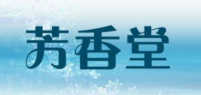 芳香堂品牌标志LOGO