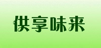 供享味来/GOSIAN