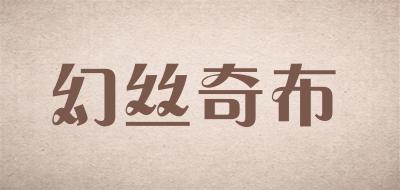 幻丝奇布是什么牌子_幻丝奇布品牌怎么样?
