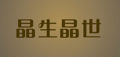 晶生晶世是什么牌子_晶生晶世品牌怎么样?