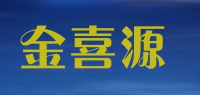 金喜源是什么牌子_金喜源品牌怎么样?
