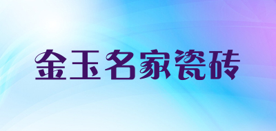 KINYOMINGA是什么牌子_金玉名家瓷砖品牌怎么样?