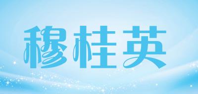 穆桂英滇式月饼