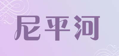 尼平河是什么牌子_尼平河品牌怎么样?