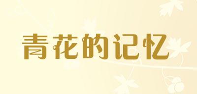 青花的记忆品牌标志LOGO