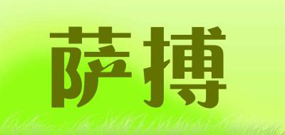 萨搏名片册