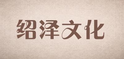绍泽文化英文字帖