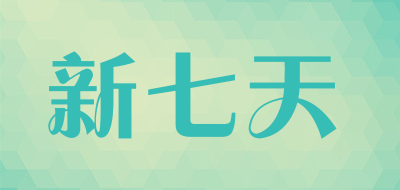 新七天logo