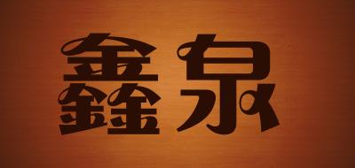 鑫泉是什么牌子_鑫泉品牌怎么样?