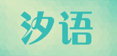 汐语是什么牌子_汐语品牌怎么样?