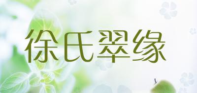 徐氏翠缘寿山石