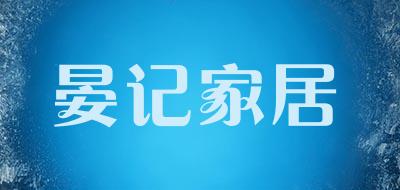 晏记家居是什么牌子_晏记家居品牌怎么样?