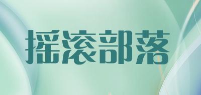 yaogunbuluo薄外套